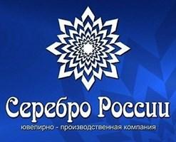 СЕРЕБРО РОССИИ
